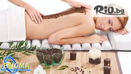Релаксиращ или оздравителен кафе масаж на гръб и яка + Йондерми терапия за лифтинг на околоочен контур с рубинов и кварцов прах за 19лв. от Верига Дерматокозметични центрове
