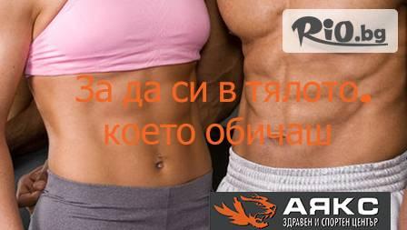 Здравен и спортен център Аякс - thumb 1