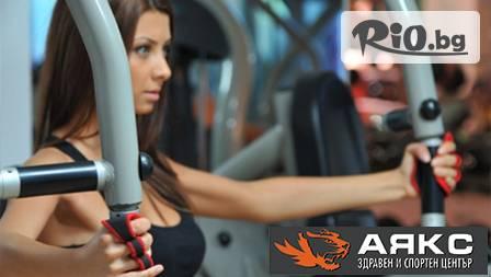 Здравен и спортен център Аякс - thumb 3