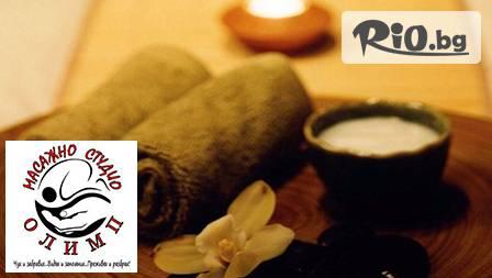 Релаксиращ масаж с масло от Жожоба за 7,99 лв. от студио