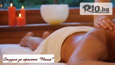 50 минутен класически масаж за 10,90 лв. от салон за красота Магия