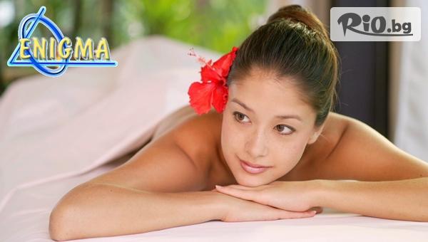 Zensei масаж