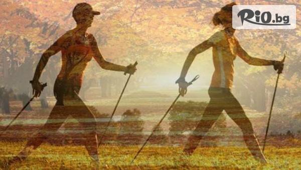 В ТОП форма! 2 тренировки по скандинавско ходене, от Спортна академия Азимут