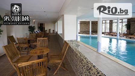 Велинград - Пакетна почивка за ДВАМА в уникалния балнео хотел SPA клуб Бор 4* за 129лв., вместо 260лв.