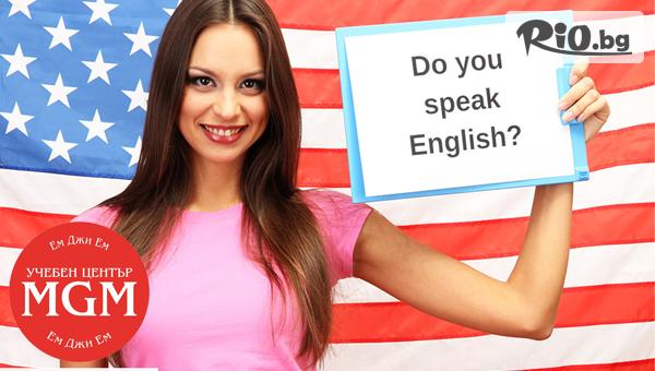 Курс по английски език