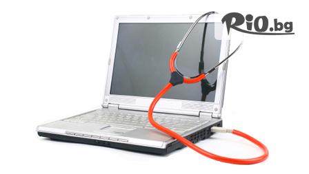 Софтуерна и хардуерна профилактика на компютър за 8,99 лв. или на лаптоп от