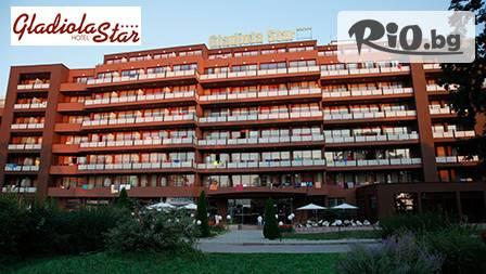 Хотел Гладиола Стар**** Златни Пясъци: пакети ALL INCLUSIVE за двама + безплатно за дете - 2 дни за 195 лв