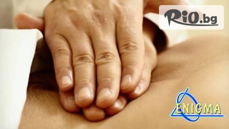 Терапевтичен лечебен масаж - акупресура + ултразвук за здраве и тонус за 29 лв. от вместо за 60 лв. от Верига Дермато козметични центрове Енигма