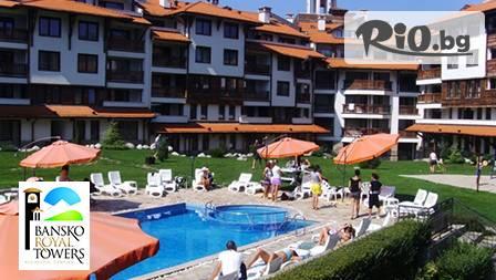 Почивка в хотел Банско Роял Тауърс 4*! Нощувка със закуска или нощувка, закуска и вечеря от 28 лева на човек!