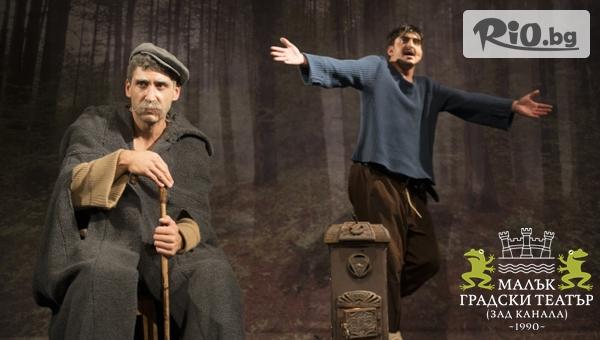 """Гледайте постановката """"Лодка в гората"""" на 6 Март от 19:00 часа в Малък градски театър Зад канала"""