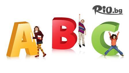 Умни и весели! Английско-немска полудневна забавачка за деца от 3 до 6 г.