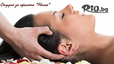 30 минутен релаксиращ и отпускащ масаж на лице и скалп само за 4,90 лв.вместо 12,00 лв. от салон за красота Магия