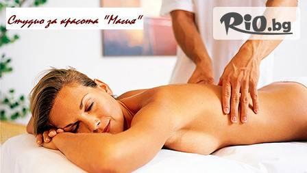 30 минутен класически масаж на гръб за 5,50 лв. от салон за красота Магия