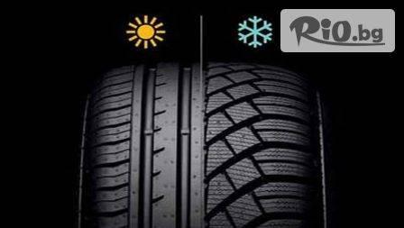 Смяна и баланс на гуми на автомобили до 5 тона за 5,99 лв. от Автосервиз Оптела
