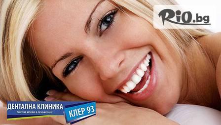 ДЕНТАЛНА КЛИНИКА КЛЕР-93 - thumb 1