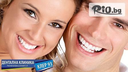 ДЕНТАЛНА КЛИНИКА КЛЕР-93 - thumb 5