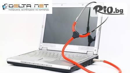Профилактика или подмяна на компонент на компютър или лаптоп за 9.99лв за от Делта Нет