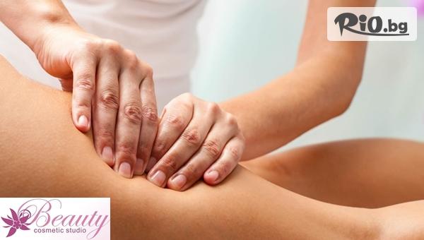 Ръчен антицелулитен масаж на бедра и седалище с комплекс от антицелулитни масла, от Салон за красота Beauty Lozenec