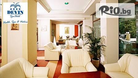 Почивка в четиризвездния SPA хотел