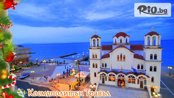 Нова година в Гърция