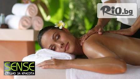Наслада за сетивата: цялостен масаж за 12,90 лв. или ексфолираща терапия на тяло от Студио Sense
