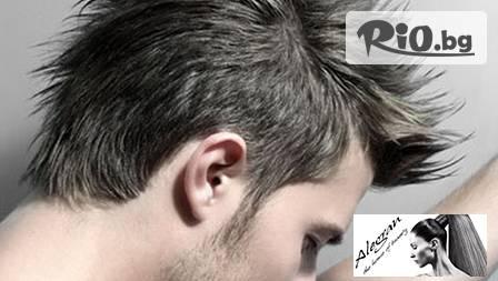 Мъжко подстригване,масажно измиване и оформяне на прическата само за 4,90 лв. от салон