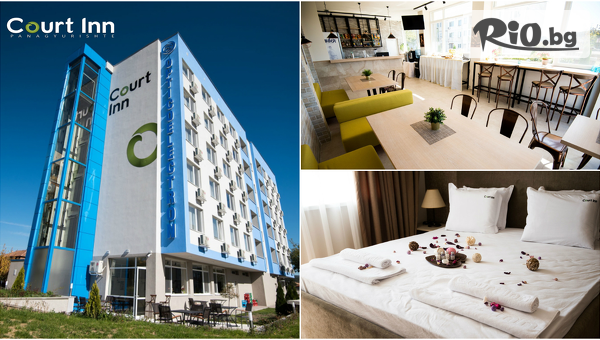 Хотел Court Inn 3*