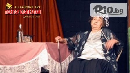 """Комедията """"ГОСПОЖА СТИХИЙНО БЕДСТВИЕ"""" на 28 Юни от 19:30 часа само за 11.99лв, Основна сцена Театър Българан"""