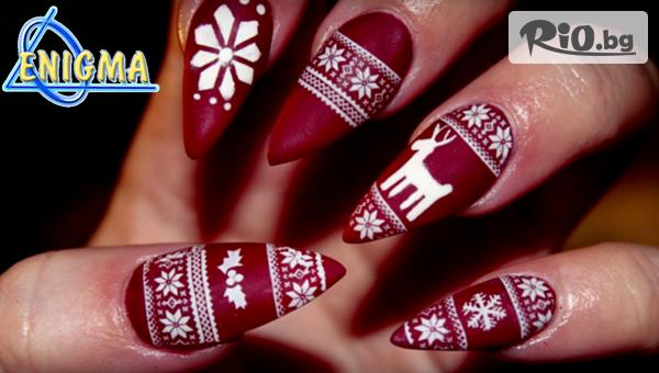 Перфектни нокти за празниците! Ноктопластика - изграждане с Гел или Акрил + течен камък на 2 пръста с продукти на световния лидер Astonishing nails, от Центрове Енигма
