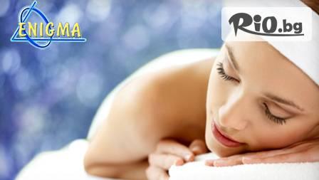 Подводен релаксиращ масаж-тангенторно джакузи, фотонотерапия и калциеви соли + кафе масаж на гръб и масажна яка само за 29лв. от Веригата Дерматокозметични центрове Енигма.