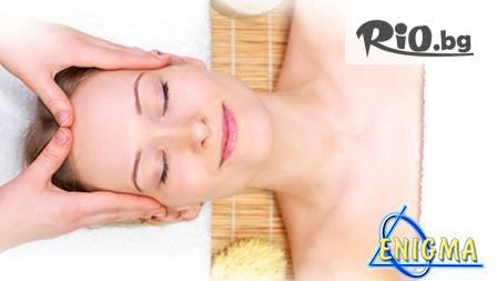 Почистване на лице + Beauty Innovation процедура за изглаждане на бръчки + масаж за 15 лв. вместо 40 лв.от Верига Дерматокозметични центрове Енигма