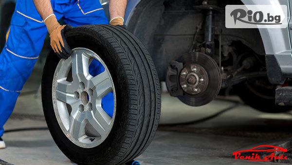 Смяна на 2 броя гуми (сваляне, демонтаж, качване, монтаж, баланс) до 22 цола, от Автосервиз ВеникАуто
