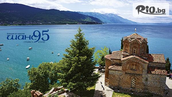Охрид, Скопие и Каньона Матка #1