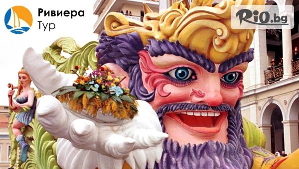 Екскурзия за карнавала в Ксанти! Нощувка със закуска в хотел 3* + автобусен транспорт, от Ривиера Тур