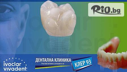 Изработка на Металокерамична коронка Vita за 99 лв или на немска протеза IVOCLAR от дентална клиника Клер-93