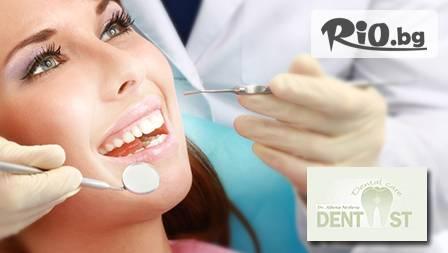 Обстоен преглед и почистване на зъбен камък с ултразвук + полиране на всички зъби за 18,90 лв., вместо за 100лв.!