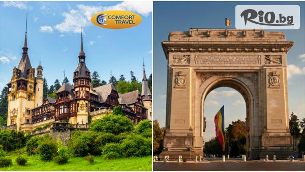 3-дневна екскурзия до Букурещ, Синая, Замъка на Дракула и Брашов! 2 нощувки със закуски, автобусен транспорт и екскурзовод, от Комфорт Травел