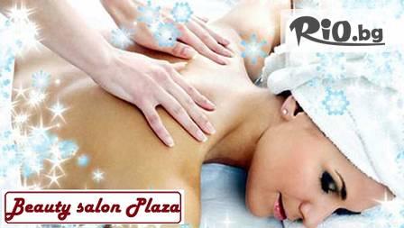 Класически 60 мин. масаж само за 8.80 лв. или антицелулитни масажи в Beauty salon PLAZA