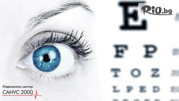 За добро зрение