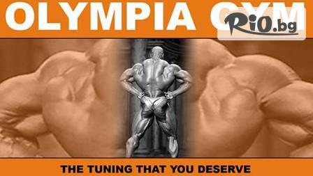 Здравословен тунинг! Карта за луксозен фитнес клуб OLYMPIA GYM само за 15 лв.