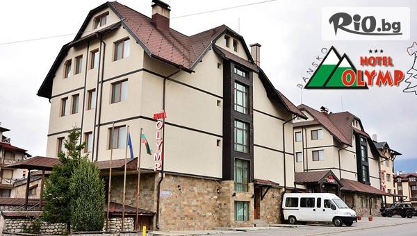 Наслади се на зимна почивка в Банско! Нощувка със закуска и вечеря + СПА пакет, от Хотел Олимп 3*
