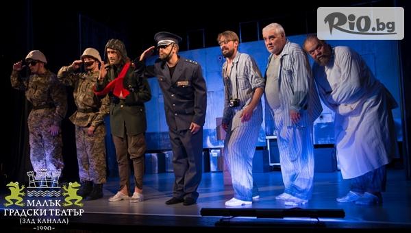 """Постановката """"Болница накрай света"""" на 5 Март от 19:00 часа в Малък градски театър Зад канала"""