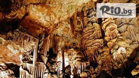 Под земята! Екскурзия до пещерите Съева дупка и Леденика през Враца от Глобал Тур