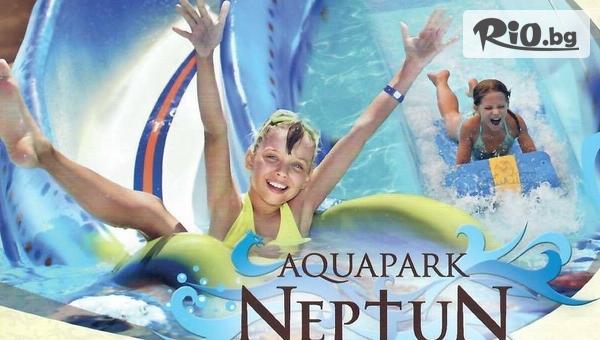 Вход за Аквапарк Нептун