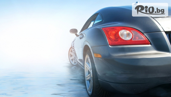 Машинно пране на салон или Машинно пастиране и полиране на автомобила, от Автокозметичен център Авто Макс