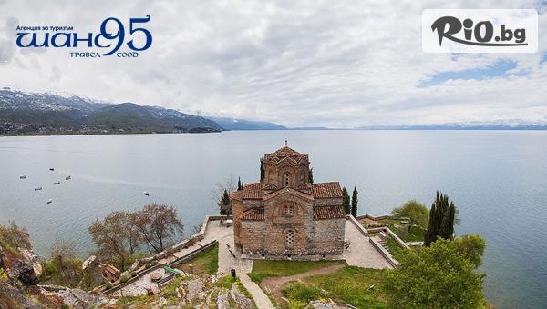 Екскурзия до Охрид през Май! 2 нощувки в частен хотел в центъра + автобусен транспорт и разглеждане на Скопие и Струга, от Шанс 95 Травел