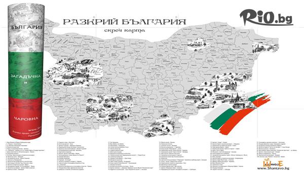 Скреч карта на България със 100 изрисувани обекта, от Онлайн магазин ШантавоЕ