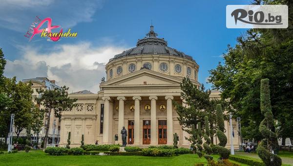 Екскурзия до Румъния