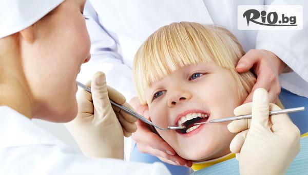 Здрави зъбки