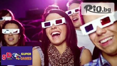 5D Cinema Supergames - thumb 4